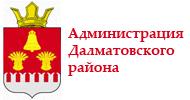 Администрация Далматовского района